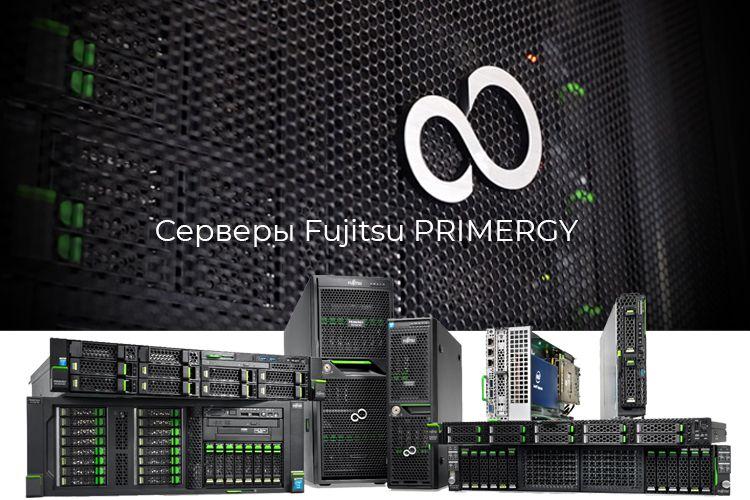 Fujitsu серверы