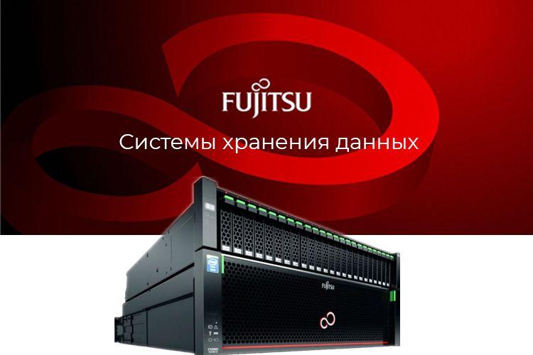 Fujitsu СХД