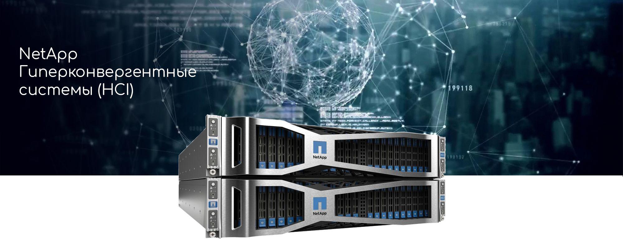 netapp-hci-Гиперконвергентные системы