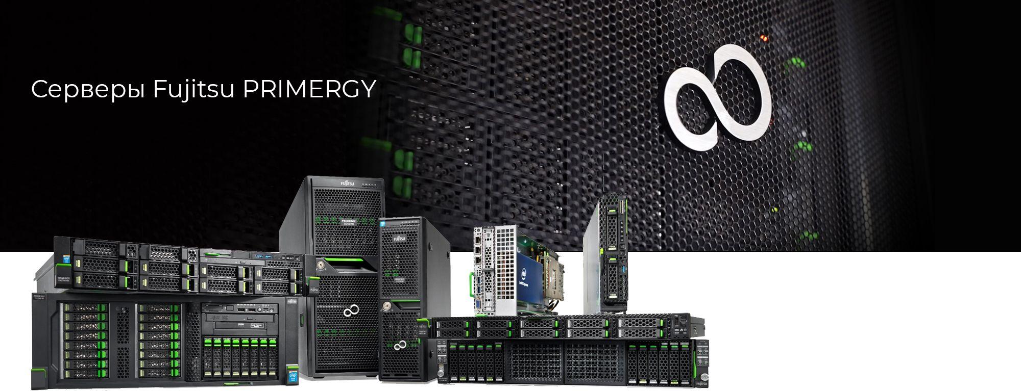 fujitsu-servers-Серверы