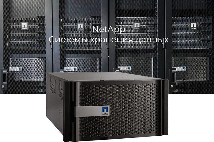 Системы хранения данных netapp