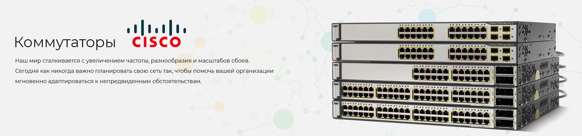 Cisco-коммутаторы-для-любых-сетей