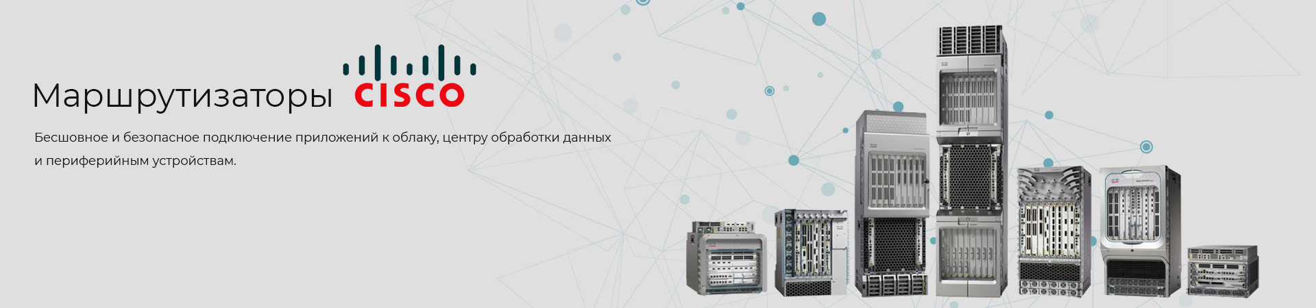 Маршрутизаторы-Cisco-в-Минске