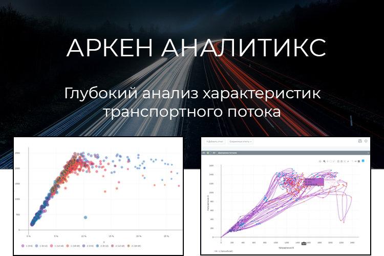 аркен-аналитикс-баннер-мини