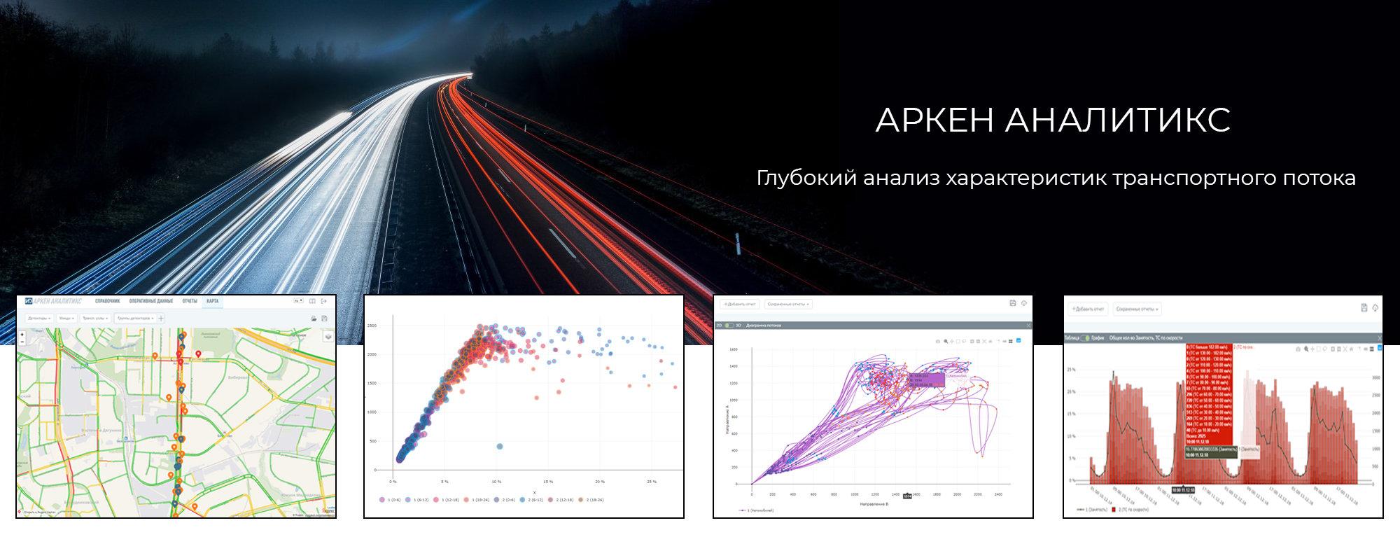аркен-аналитикс-баннер