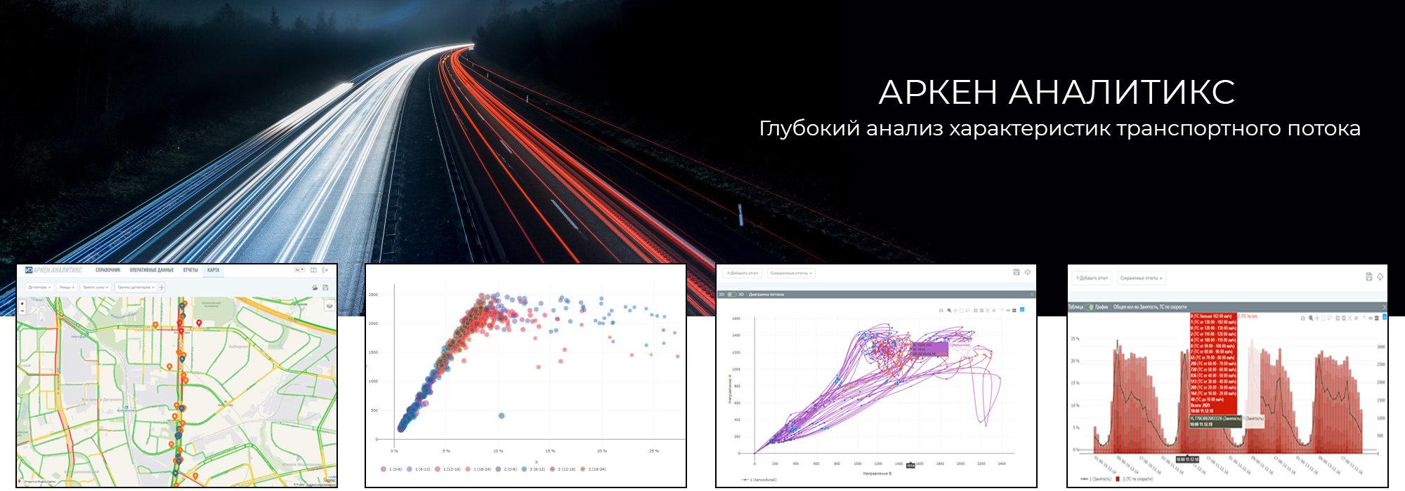 Аркен-Аналитикс-глубокий-анализ-транспортных-потоков