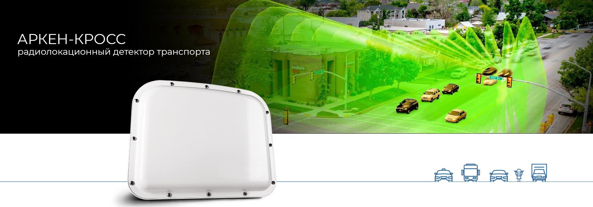 Аркен-Кросс-радарный-детектор-транспорта