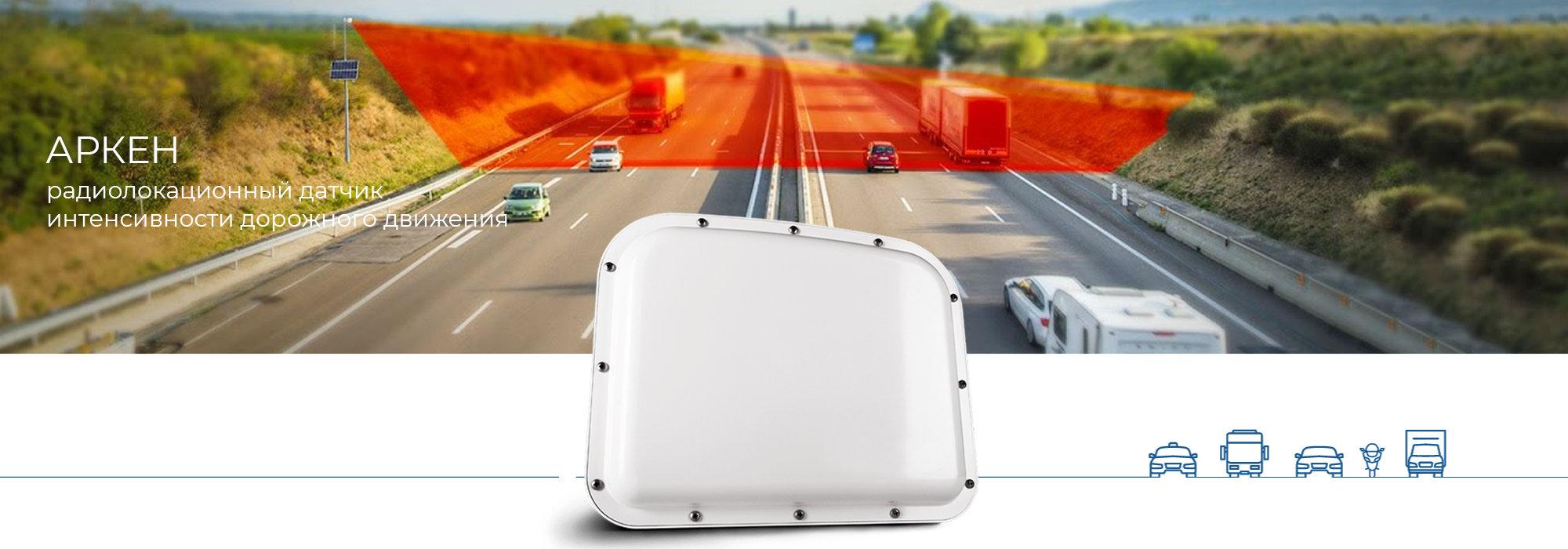 Аркен-радиолокационный-датчик-интенсивности-дорожного-движения
