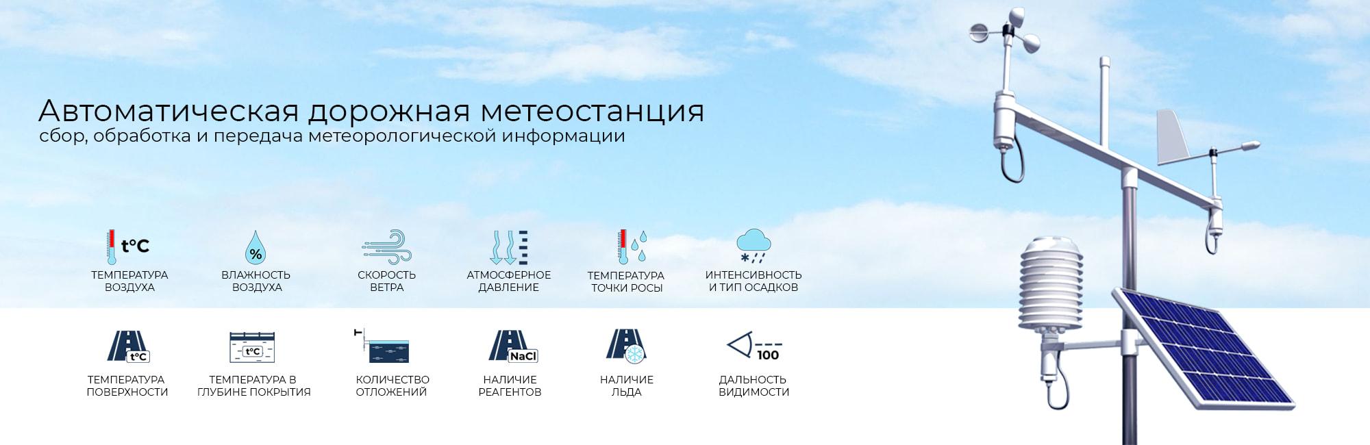 Автоматическая-дорожная-метеостанция