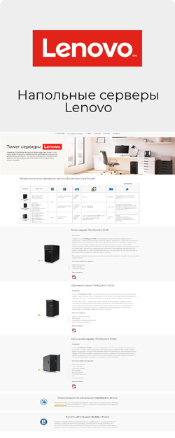 Башенный сервер Lenovo