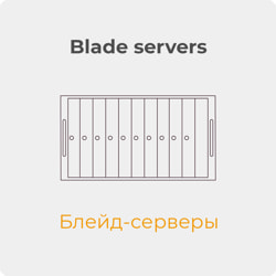 Серверное оборудование. Blade серверы.