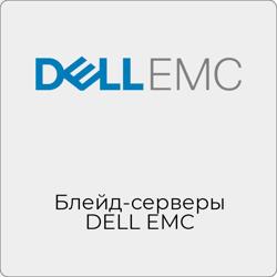 Блейд-серверы DELL EMC