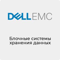 Блочные системы хранения данных DELL EMC
