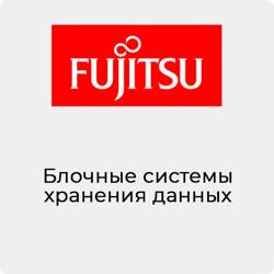 Блочные системы хранения данных Fujitsu