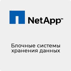 Блочные системы хранения данных NetApp