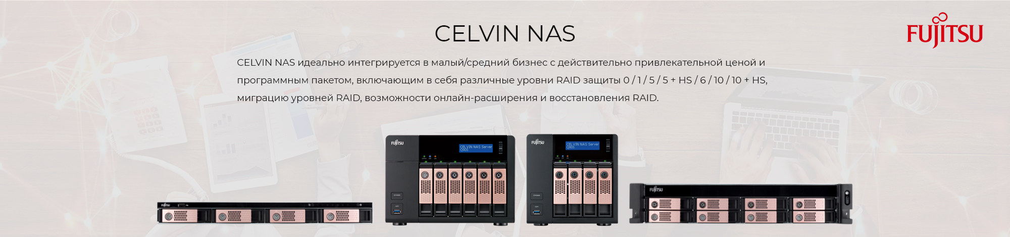 CELVIN-NAS-Сетевое-хранилище-от-Fujitsu