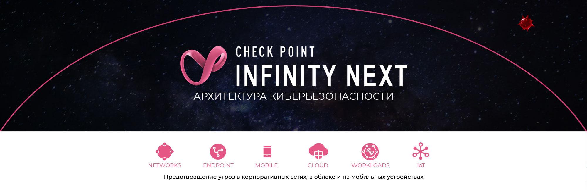 Check-Point-Infinity-Next—архитектура-кибербезопасности