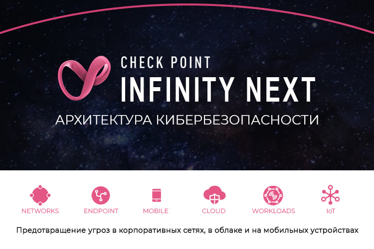 check-point-security-infinity
