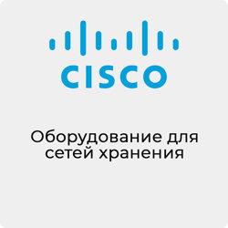 Cisco SAN оборудование