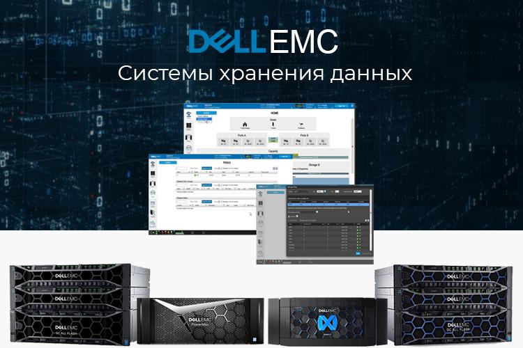 Dell-EMC-СХД-банер-mini