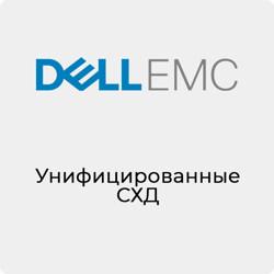 DELL EMC унифицированные-системы хранения данных
