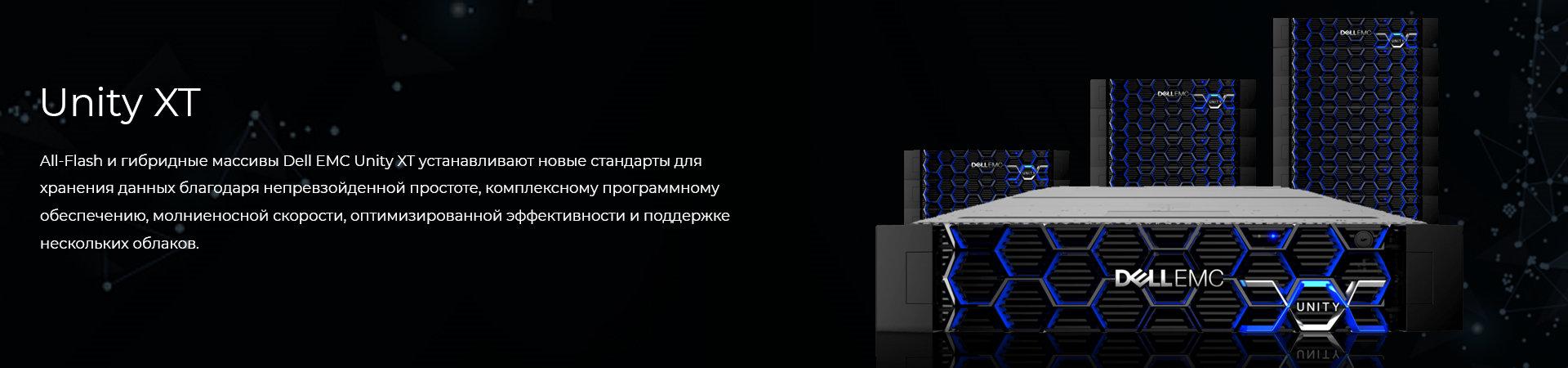 Система хранения данных Dell-EMC-Unity-XT