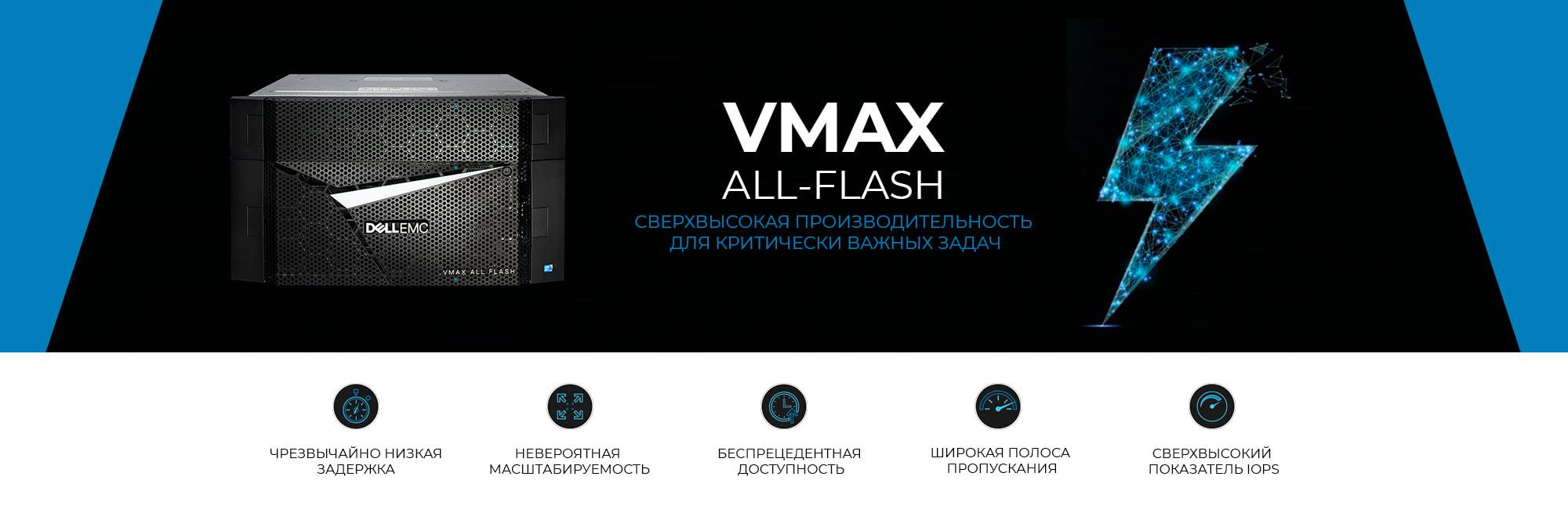Dell-EMC-VMAX-all-flash