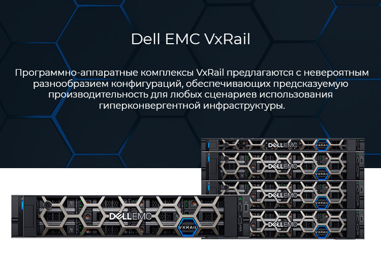 Гиперконвергентные системы DELL EMC VxRail