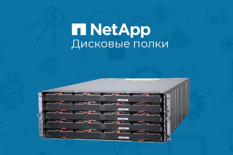 дисковые-полки-NetApp-AFF_FAS
