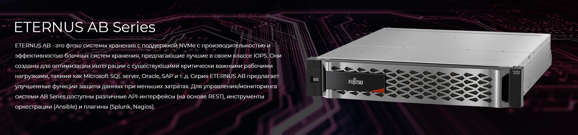 Система хранения данных Fujitsu AB серии