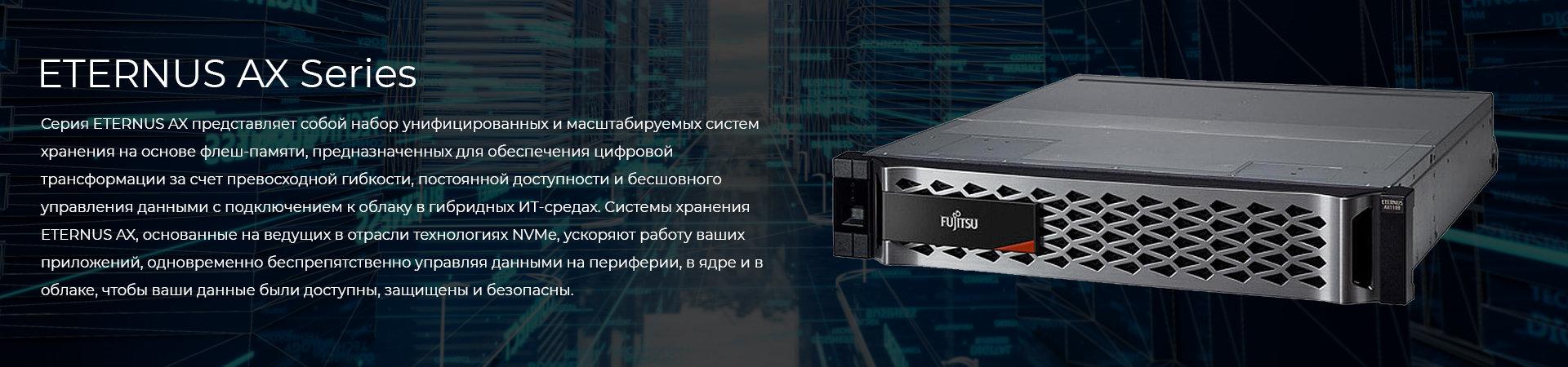 Системы хранения данных Fujitsu Eternus AX серии