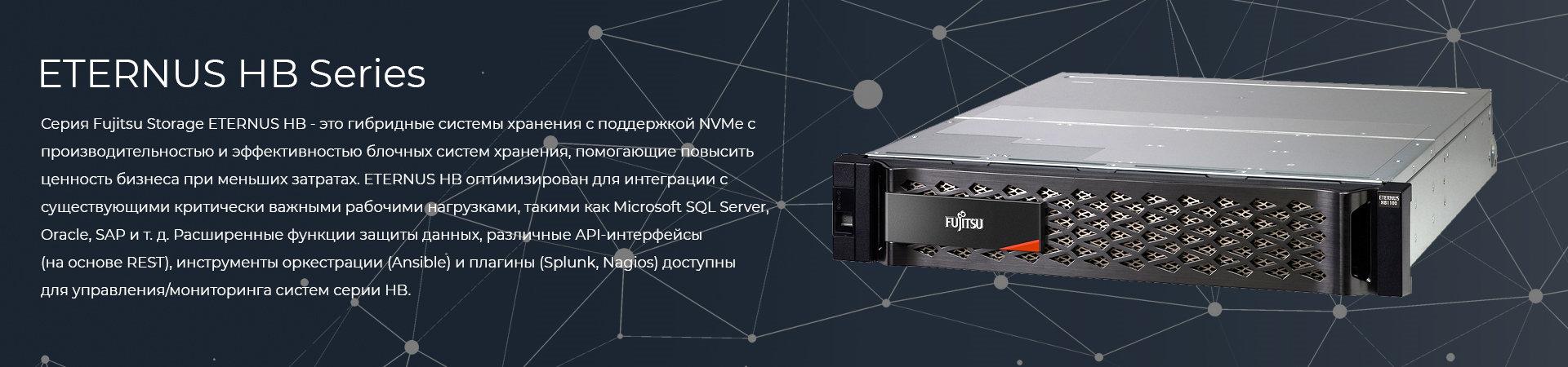 Система хранения данных Fujitsu-Eternus-HB-серия
