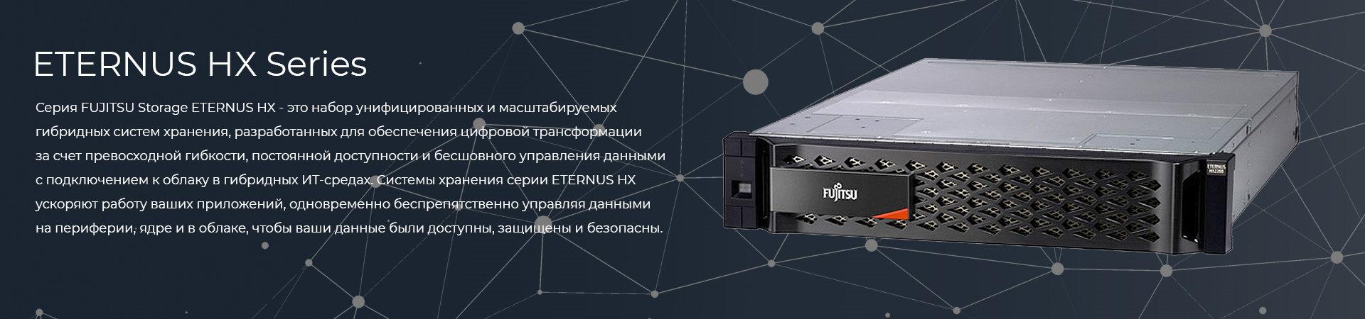 Система хранения данных Fujitsu-Eternus-HX-серия