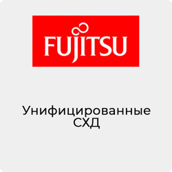 Fujitsu унифицированные системы хранения данных