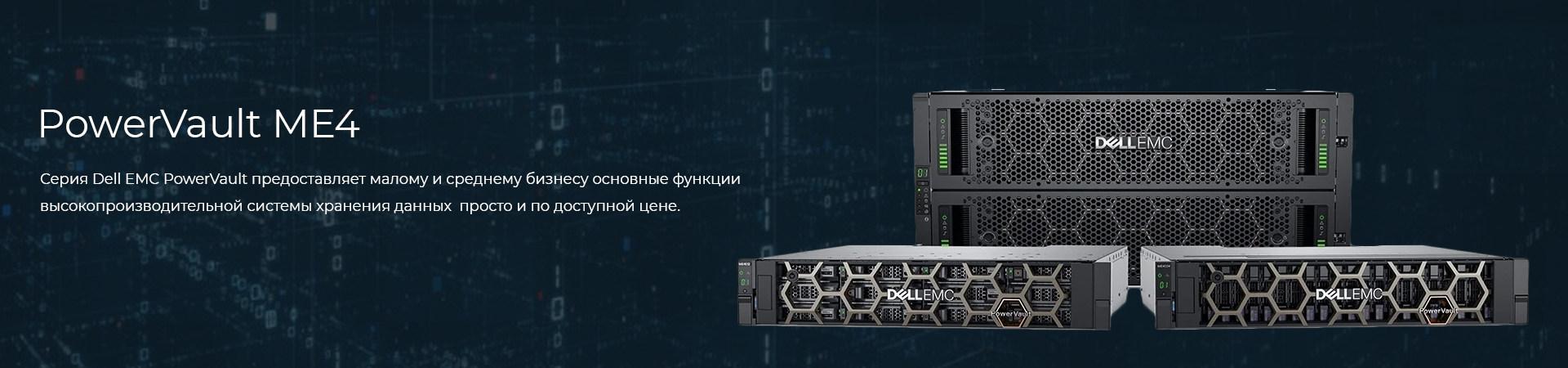 Гибридная-система-хранения-данных-PowerVault-ME4