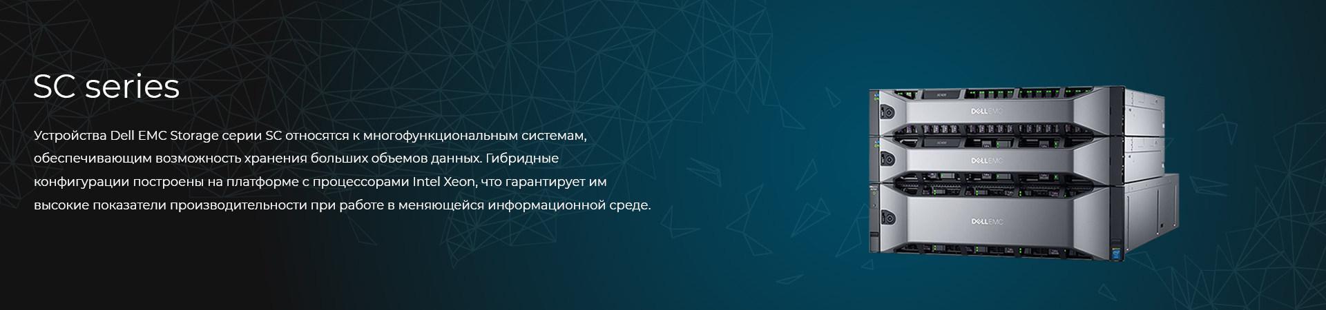 Гибридные-системы-хранения—DELL-SC