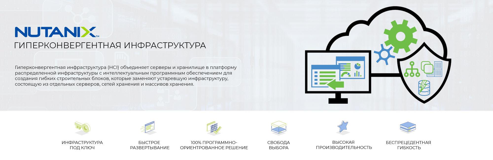 Гиперконвергентная-ифраструктура-Nutanix-HCI