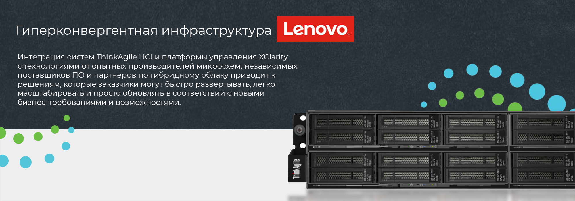 Гиперконвергентная-инфраструктура-Lenovo-Think-Agile