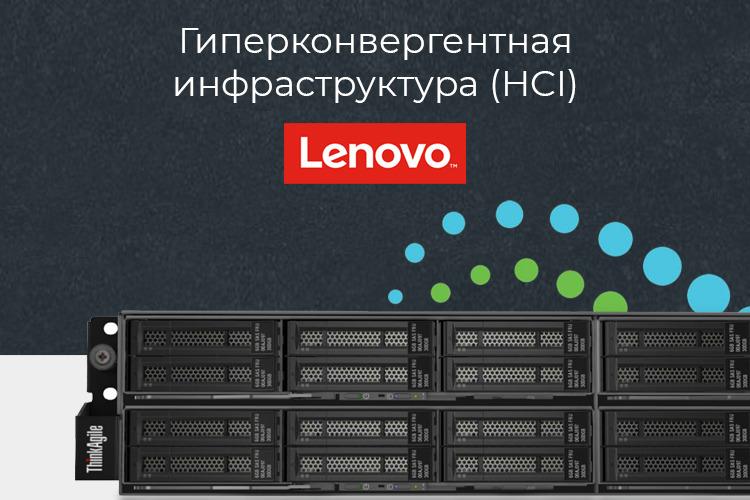Гиперконвергентные-системы-Lenovo-Think-Agile
