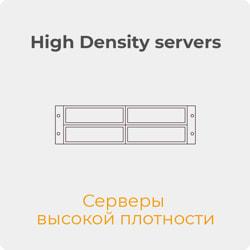 High Density серверы.