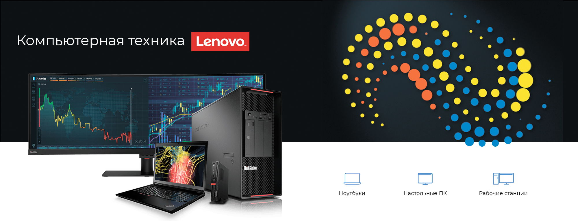 Компьютерная-техника-от-Lenovo
