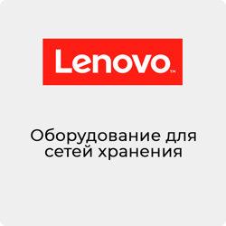 Lenovo SAN оборудование