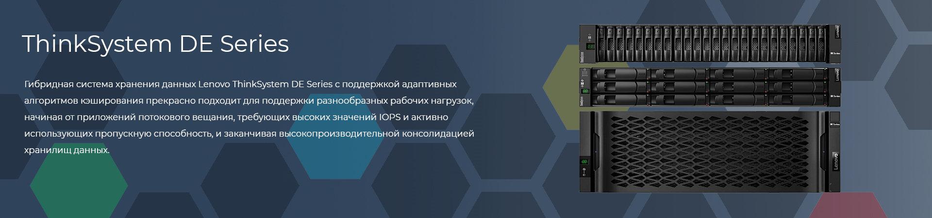 Lenovo-ThinkSystem-серии-DE
