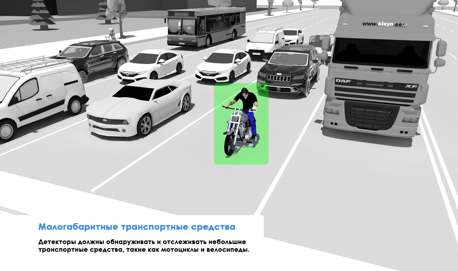 Малогабаритный-транспорт