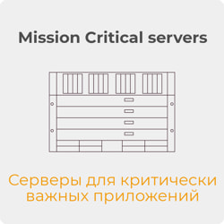 Mission Critical серверы.