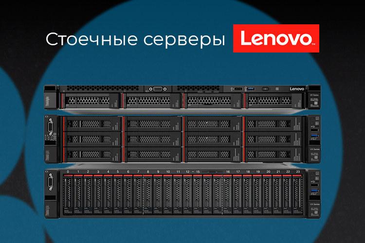 Монтируемые-в-стойку-серверы-Lenovo