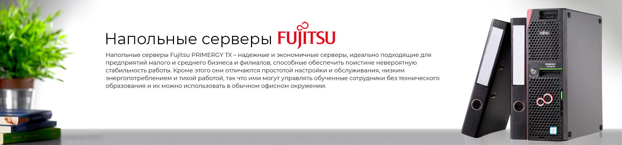Напольные-серверы-Fujitsu-TX-series