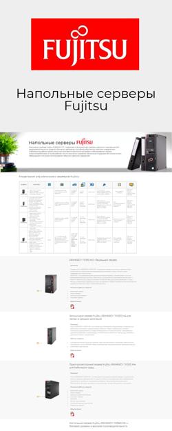 Напольный сервер Fujitsu