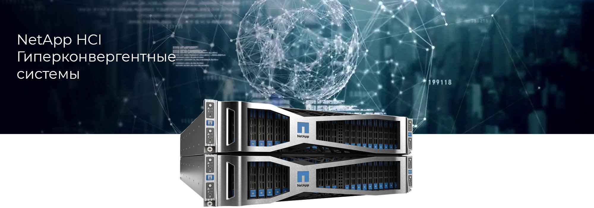 NetApp-HCI-гиперконвергентные-системы