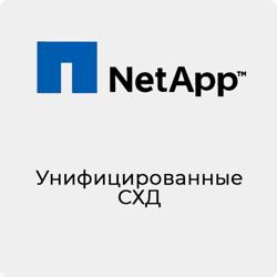 NetApp унифицированные системы хранения данных